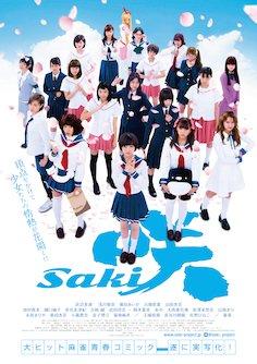 映画『咲-Saki-』本ポスタービジュアルが解禁‼️ホームページ更新しました。#咲実写