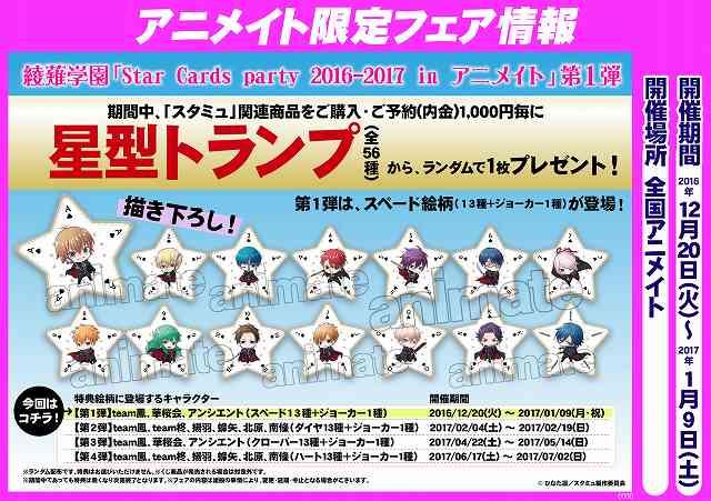 【フェア情報】『綾薙学園「Star Cards party 2016-2017 in アニメイト」第1弾』が12/20か