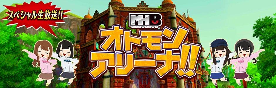 【MHST】『全国のライダーと対戦!オトモンアリーナ スペシャル生放送』が本日9日(金)20時~放送!みなさんモンハンス