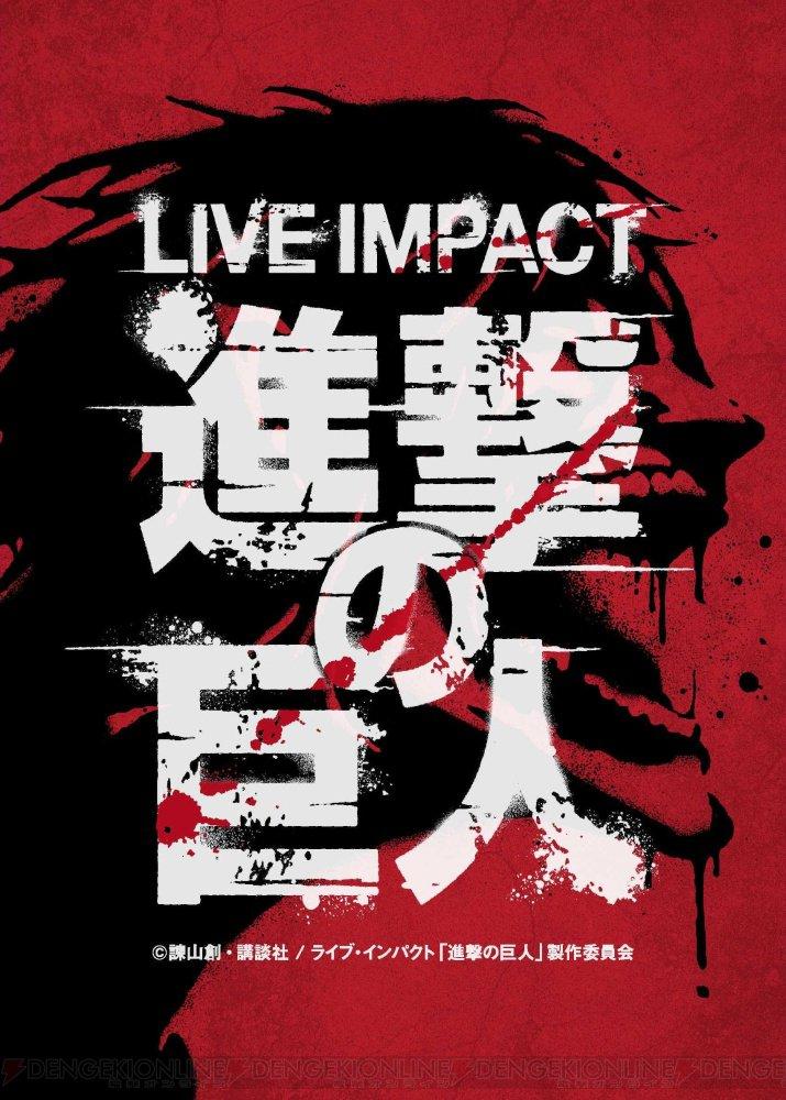 『進撃の巨人』2017年夏に舞台化。メルマガ会員限定でチケットの先行販売が決定  #shingeki #進撃の巨人 #舞