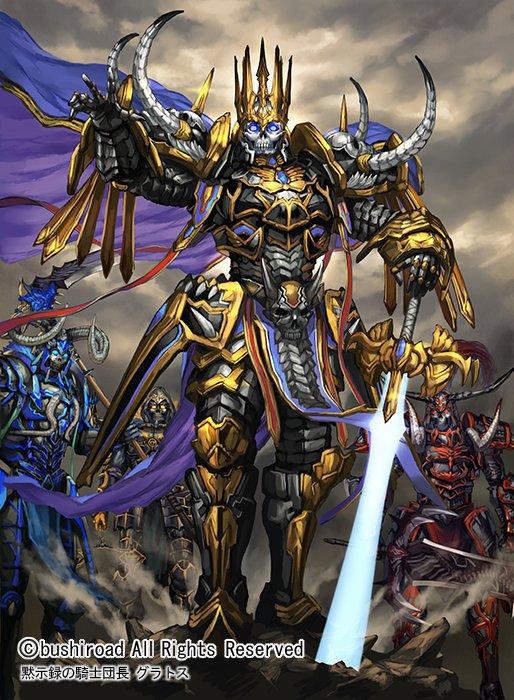 バディファイトDDDブースター『輝け!超太陽竜!!』にて「黙示録の騎士団長 グラトス」「覚醒の黒死竜 アビゲール」など描