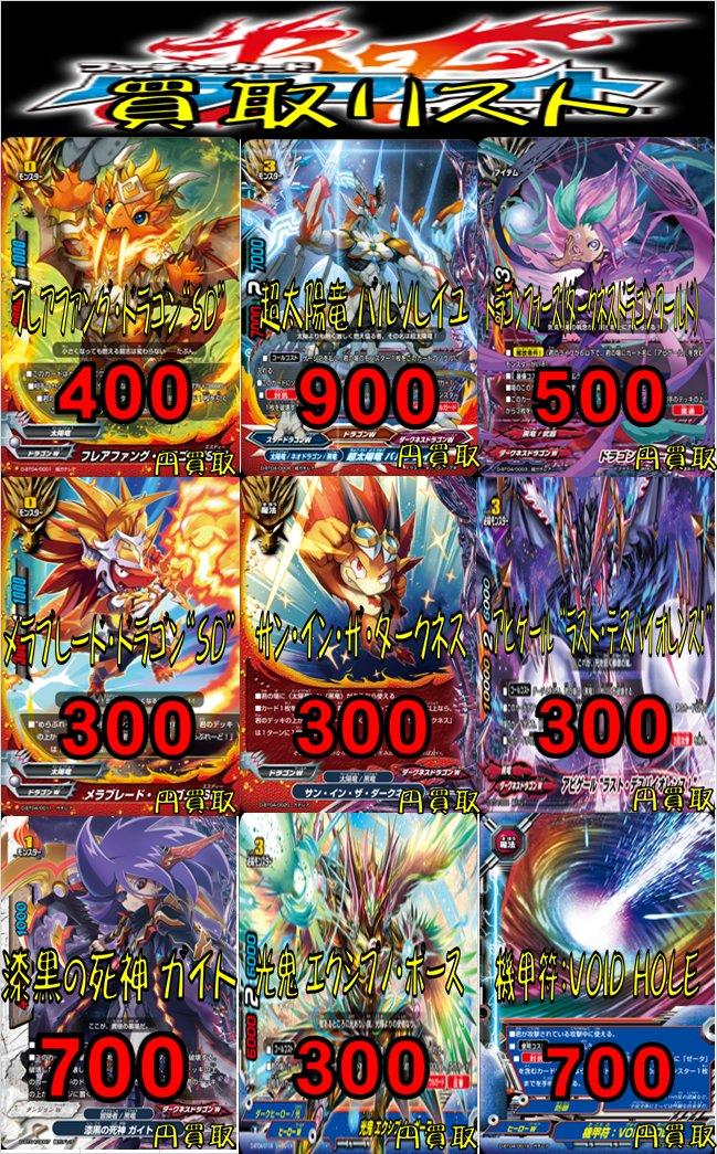バディ担当のリューです!('ω')輝け!超太陽竜!の買取リストを更新しました!リストのカードをお売りになる際には、是非ご