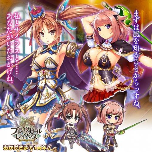 美少女進軍RPG「ブレイヴガール レイヴンズ」 限定募集に「[誓いの聖剣]シャーロット」「ラグズ」が登場! メインシナリ