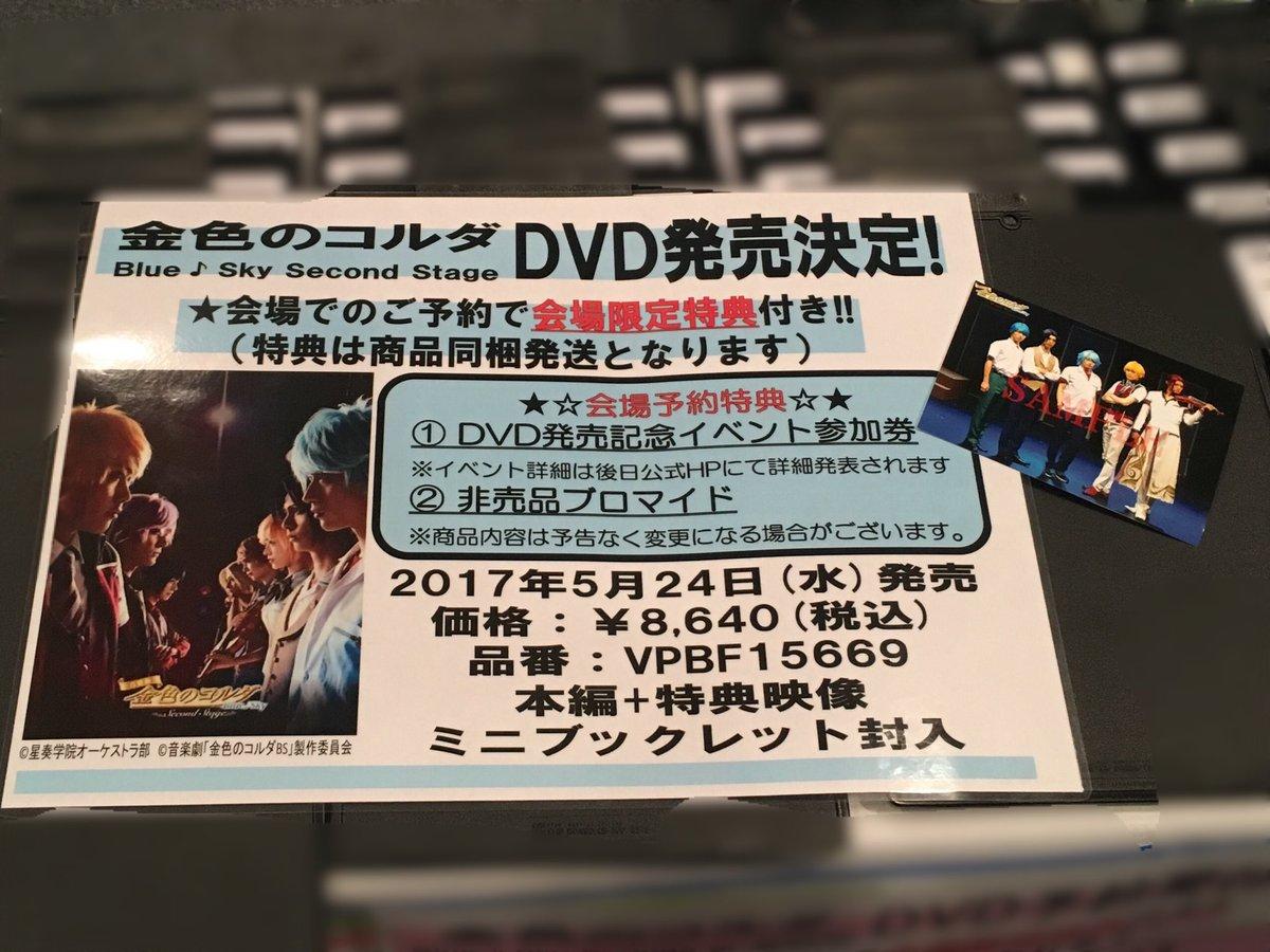 12/18まで上演される音楽劇「金色のコルダ Blue ♪ Sky Second Stage」のDVDは、来年5/24発