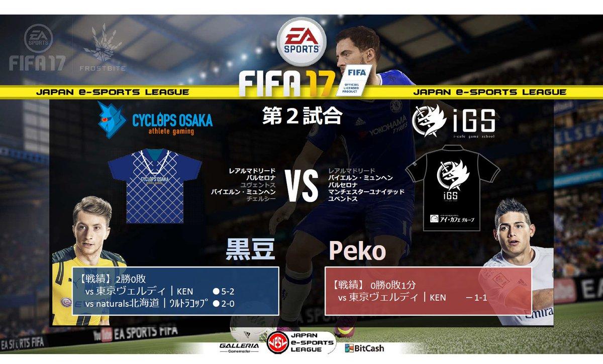 明日12月10日は日本eスポーツリーグ第3節!対戦相手はサイクロプス大阪!!BLAZBLUEだけ後日試合ですのでFIFA