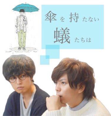 2016年から俳優、加藤シゲアキが現れ始めている😳✨傘をもたない蟻たちは時をかける少女盲目のヨシノリ先生嫌われる勇気