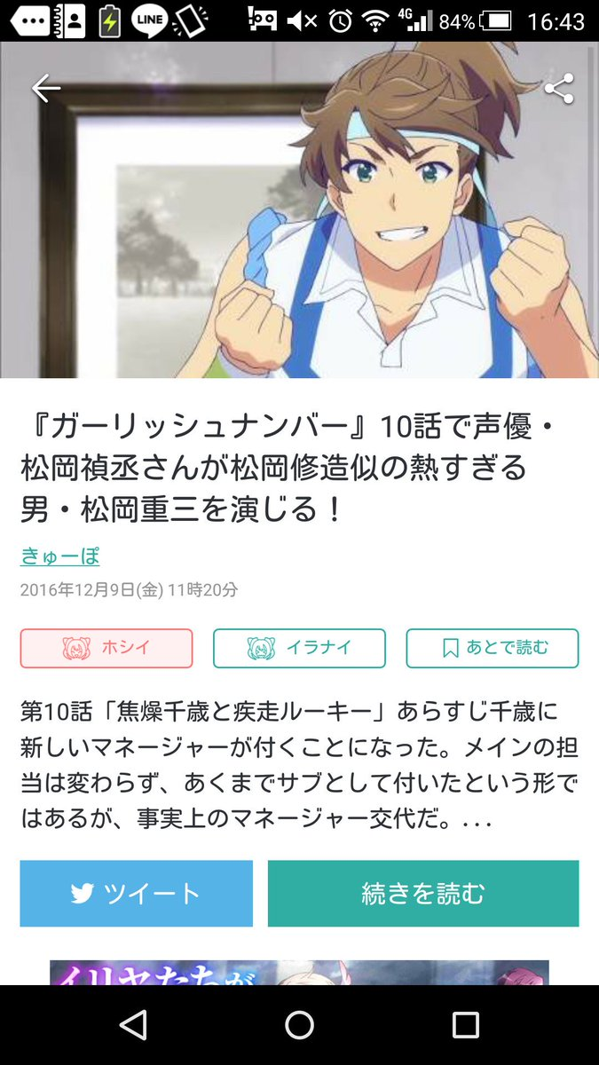 ガーリッシュナンバーにまさかの松岡さんが登場wwしかも、松岡修造系の熱血キャラ役らしいです。