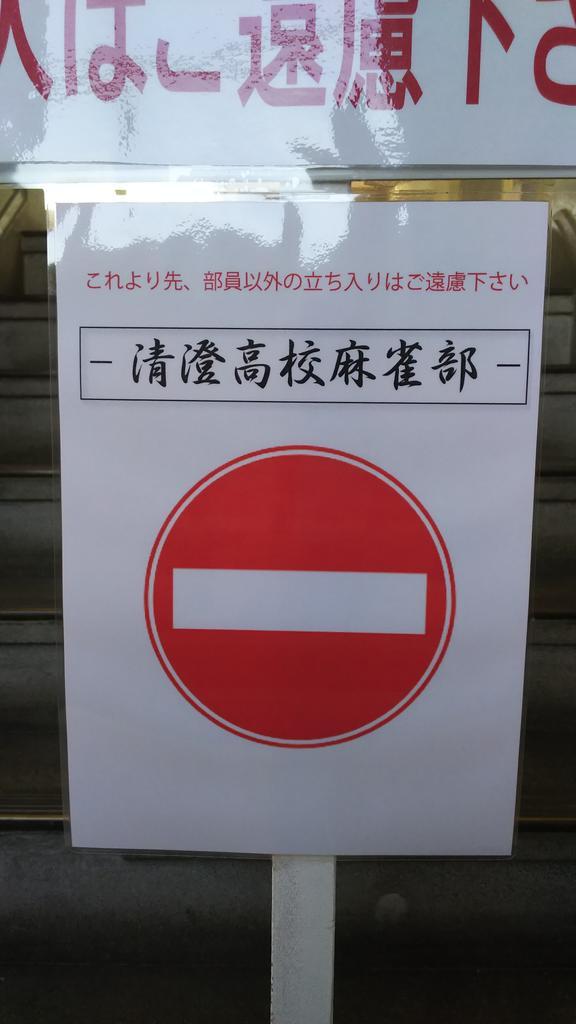 記念館では、実写版『咲-saki-』応援コーナーを設置中!!ヽ( ・∀・)ノ