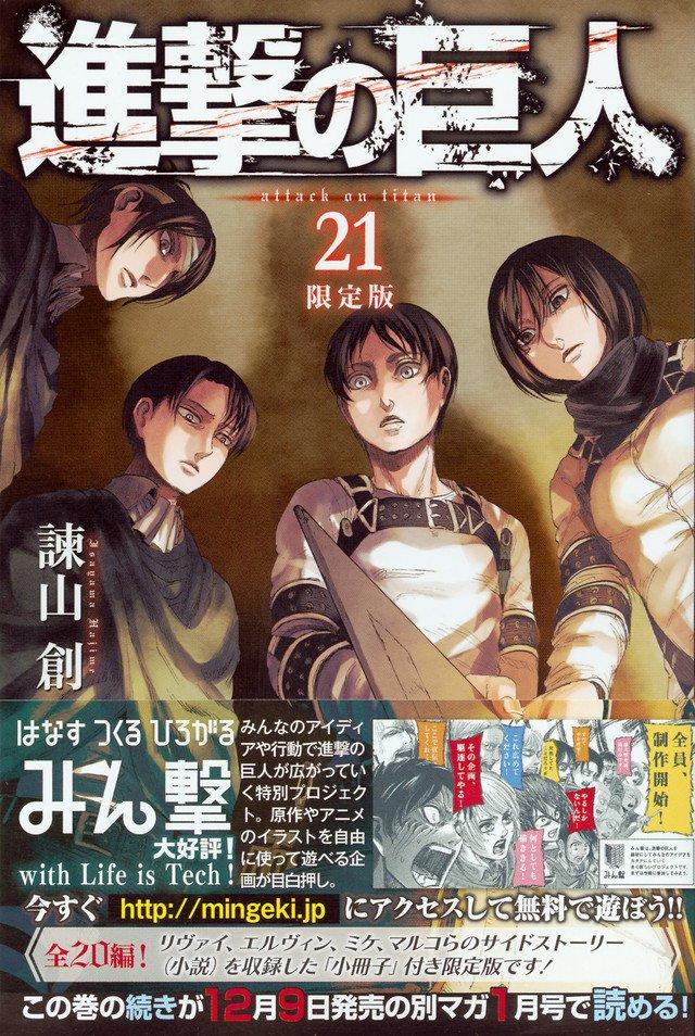 そして本日12/9は「進撃の巨人」最新第21巻の発売日!限定版には今回もサイドストーリー小冊子、ついてます!!お求めはど