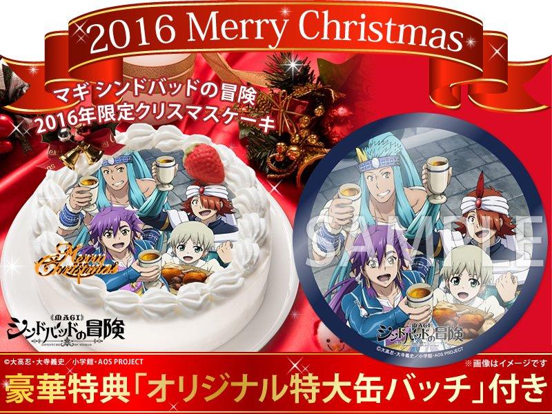 マギ シンドバッドの冒険2016年限定描き下ろしクリスマスケーキ発売決定!152mmデカ缶バッチが付属いたします!本日2