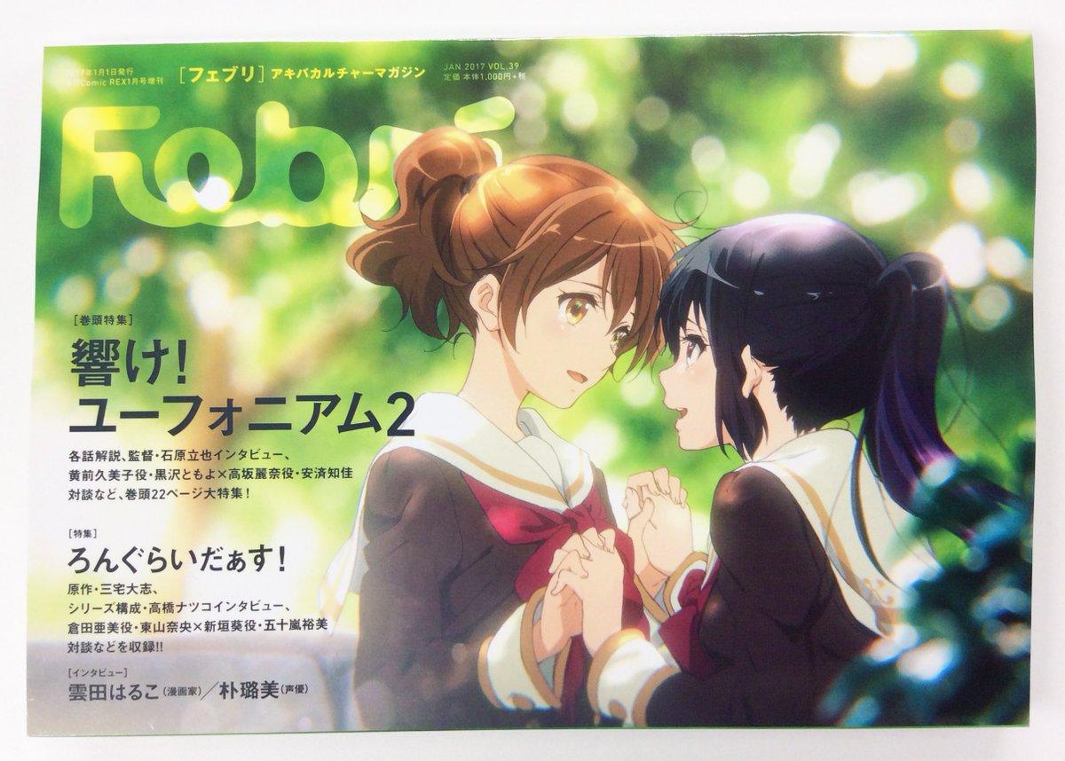 【Febri/Vol.39】表紙・巻頭特集は「響け!ユーフォニアム2」!そしてTVアニメも好評放送中の「ろんぐらいだぁす