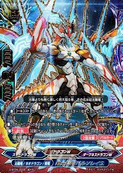 [D-BT04] 輝け! 超太陽竜!! シングルカード在庫追加致しました!#buddyfight