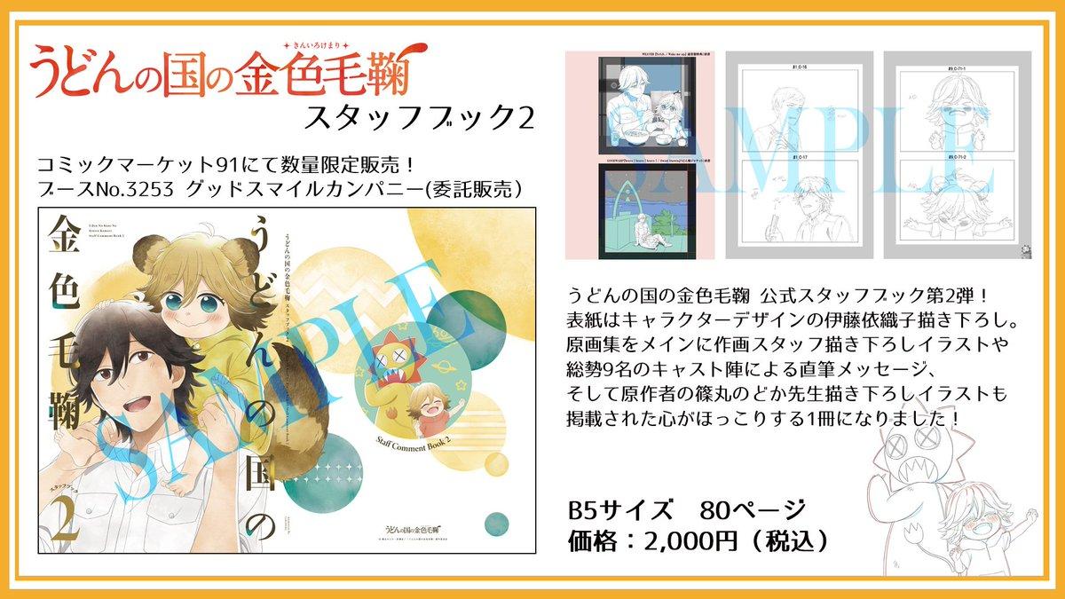 【お知らせ】12月29日~31日開催のコミックマーケット91にて「うどんの国の金色毛鞠」スタッフブック2の販売が決定!#