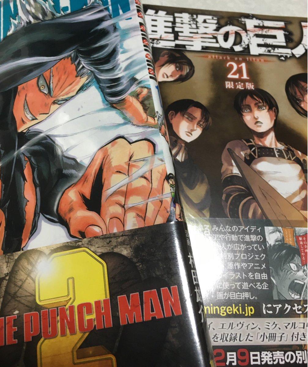 買ってきた〜!みんな!食戟のソーマの22巻は大晦日発売だよ!!!!