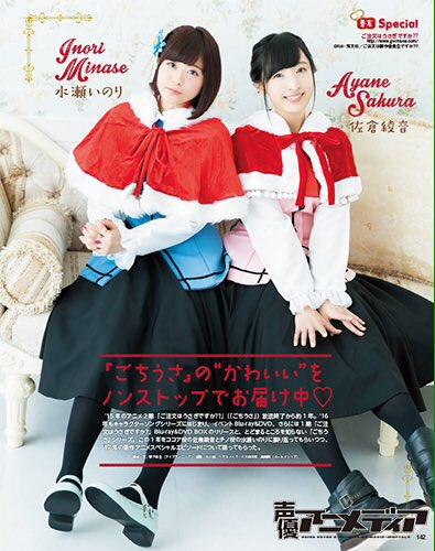明日、12月10日発売の声優アニメディア1月号の裏表紙をココア役の佐倉さんとチノ役の水瀬さんが飾ります!巻末10ページ大