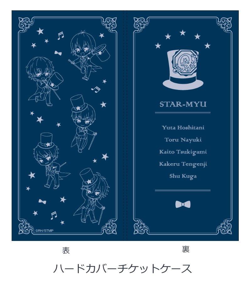 【好評販売中!】『スタミュ』 ミュージカル観劇セット ¥3,200かわいいデフォルメキャラクターが、素敵なグッズになりま