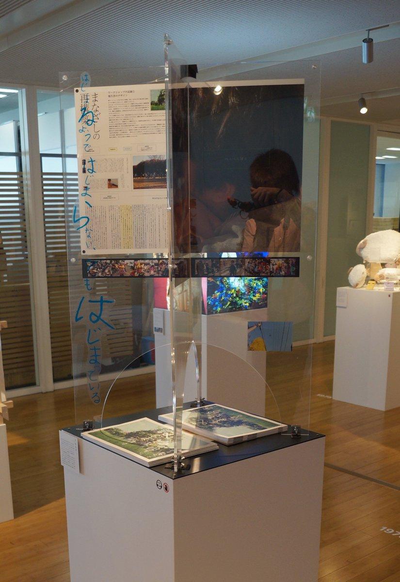 展示作品紹介】「デザインの理念と形成」展示作品紹介。基礎デ16期生の松田洋一さんの展示物は、2013年7月より半年にわた