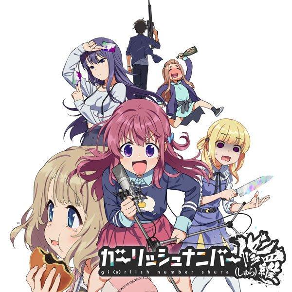 【短期集中連載】TVアニメ好評放映中の『ガーリッシュナンバー』の公式スピンオフ4コマ、ゆる~くぶっ飛んだ『ガーリッシュナ