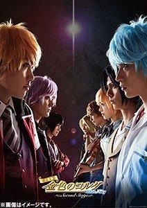 [新着] 音楽劇「金色のコルダ Blue♪Sky Second Stage」 [DVD] -ネオウィング  #neowi