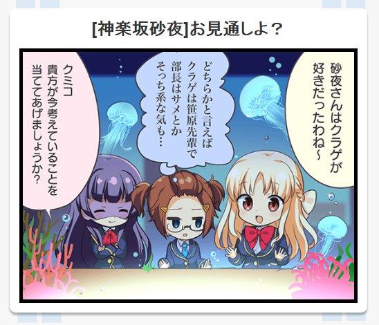 #gf_kari  #ガールフレンド : 【ヒトコマ】[神楽坂砂夜]お見通しよ?