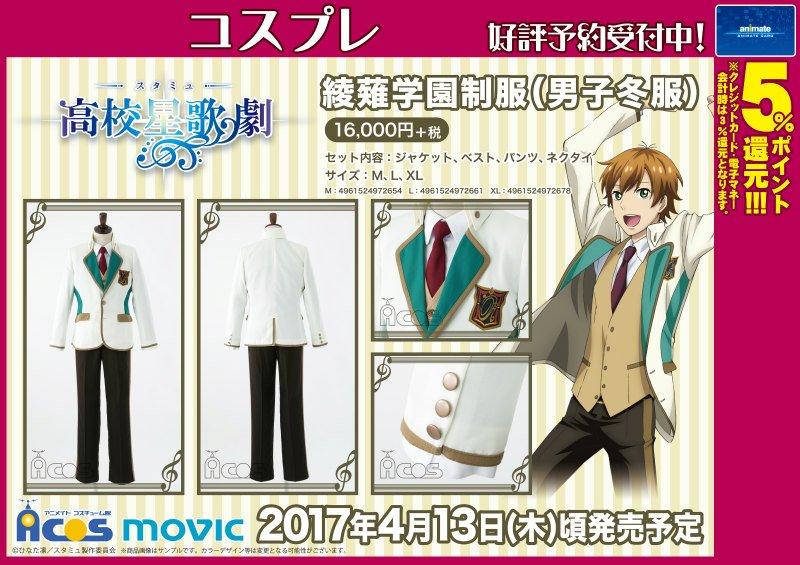 【ACOS】「スタミュ 綾薙学園制服(男子冬服)」の発売が決定みやー!ベストもばっちりセットに含まれております!しっかり