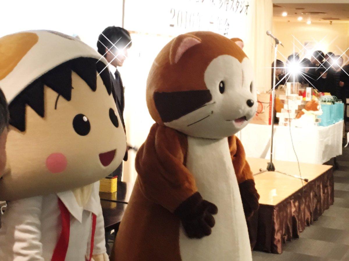 今日は、「あらいぐまラスカル」や「ちびまる子ちゃん」のアニメを作った「日本アニメーション」の忘年会にお呼ばれしているよ。
