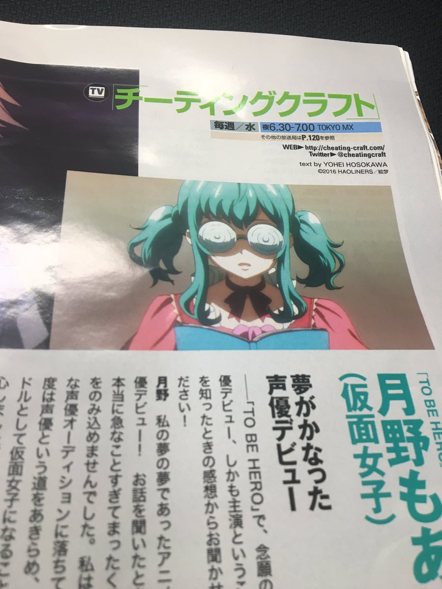 12/10発売「ニュータイプ1月号」にて、「cheatingcraft」のアニメ振り返しやオープニングを歌う仮面女子の一