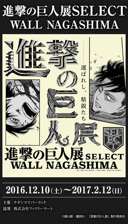 中部地区初進撃となる「進撃の巨人展 SELECT WALL NAGASHIMA」いよいよ明日開幕です!みなさまのお越しを