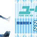 【ユーリ!!! on ICE ✖︎ プリンセスカフェ】■コラボカフェ開催決定①‼️池袋1号館・名古屋栄2号館・大阪1号館