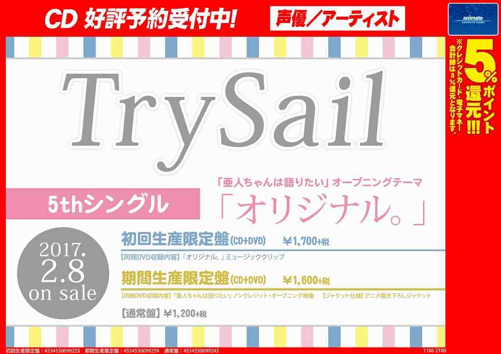 【CD予約情報】2017年1月スタートのアニメ「亜人ちゃんは語りたい」OPテーマ「TrySail 5thシングル『オリジ