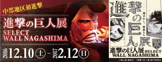 【いよいよ明日開催!】中部地区初進撃となる「進撃の巨人展 SELECT WALL NAGASHIMA」はいよいよ明日開幕
