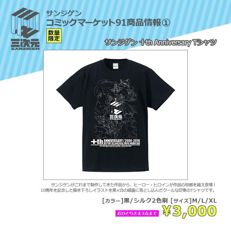 【冬コミ情報7】サンジゲンからは10周年を記念した「十th Anniversary Tシャツ」を販売予定です!#usp