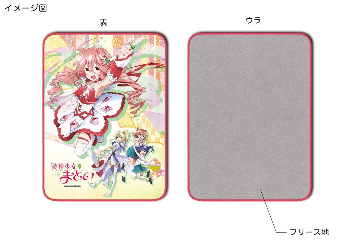 【グッズ情報】装神少女まといグッズ、続々解禁!⇒  GATEよりブランケットが登場! #matoi_anime