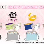 【GOODS】B-PROJECTバレンタイングッズ発売決定!『HAPPY FLOWER VALENTINE』ショルダーバ
