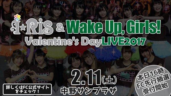 ★大決定★2017年2月11日(土)中野サンプラザにて「i☆Ris&Wake Up,Girls! バレンタインLIVE!