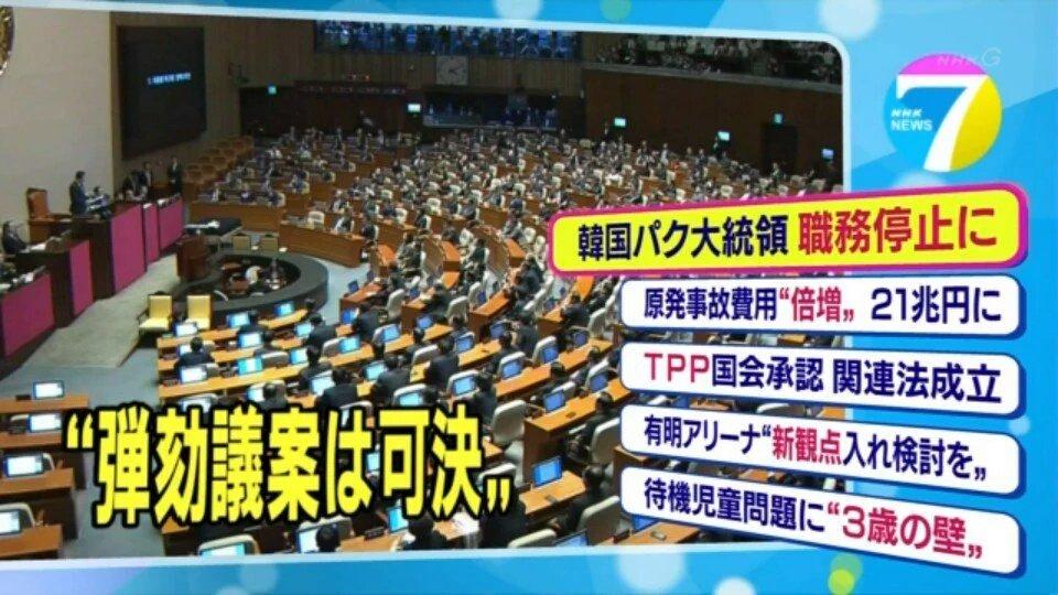 #日本一せこい壁新聞 国営放送であるNHKのゴールデンタイム7時のニュース。この数日民放に右に倣えの韓国の国政を伝える。