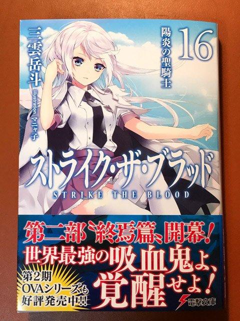 電撃文庫『ストライク・ザ・ブラッド16』本日12月10日発売です! よろしくお願いします! …誰だお前!?