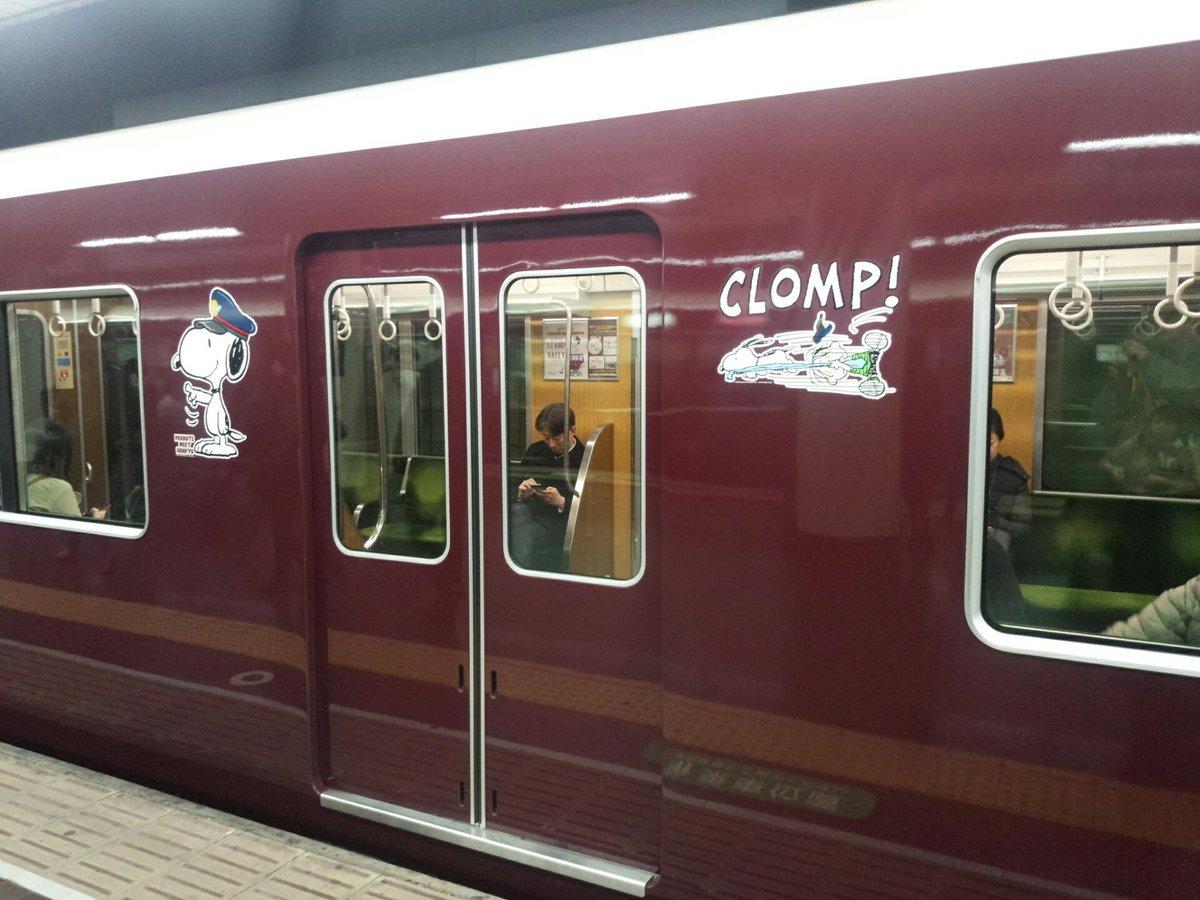 帰りの阪急電車がスヌーピーだった。 #京都 #阪急電車
