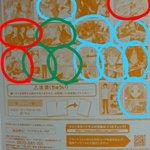 夏目友人帳/ジャンボカードダス/クリアビジュアルポスターの交換・譲渡を探しております。(譲)画像の青色◯印、緑色◯印 (