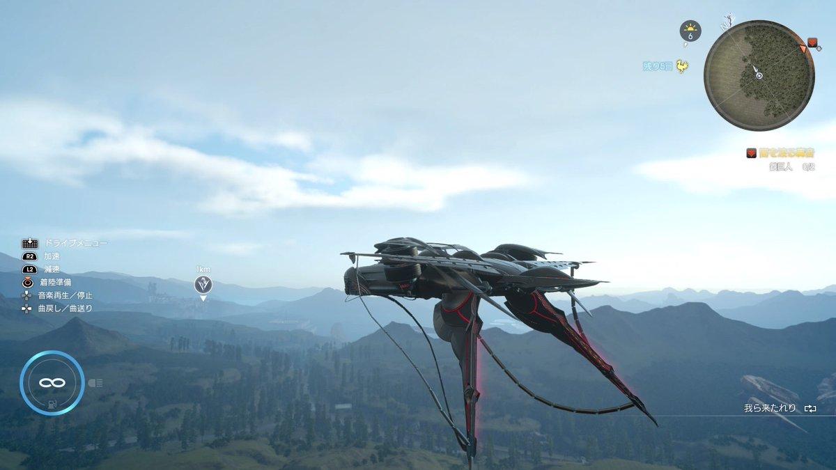 私のレガリア、空中でこうなってますw操作が若干難しい。。w