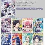 B-PROJECT~鼓動*アンビシャス~ クリアカードコレクションガム 初回限定版
