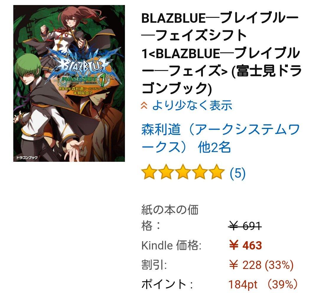 【ブレイブルー情報】小説ブレイブルーの特大セール!Amazon電子書籍Kindleで、BBCP六英雄編の元となった、小説