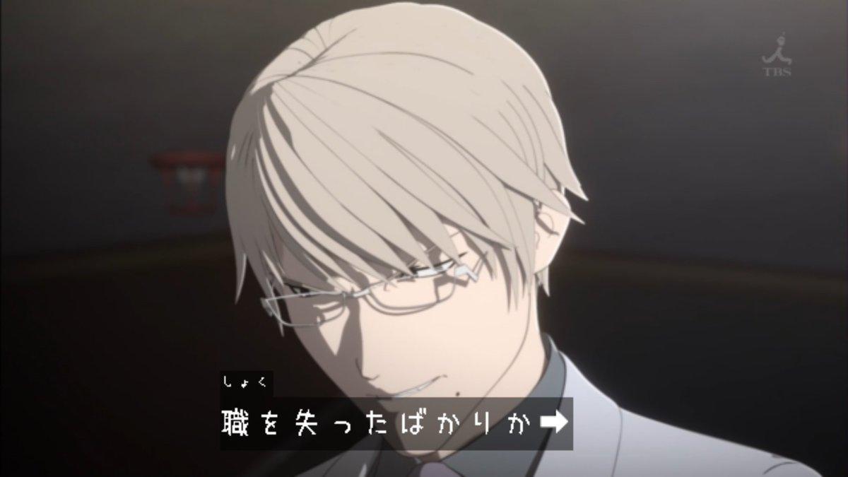 職を失ったときにどうぞ #anime_ajin #tbs