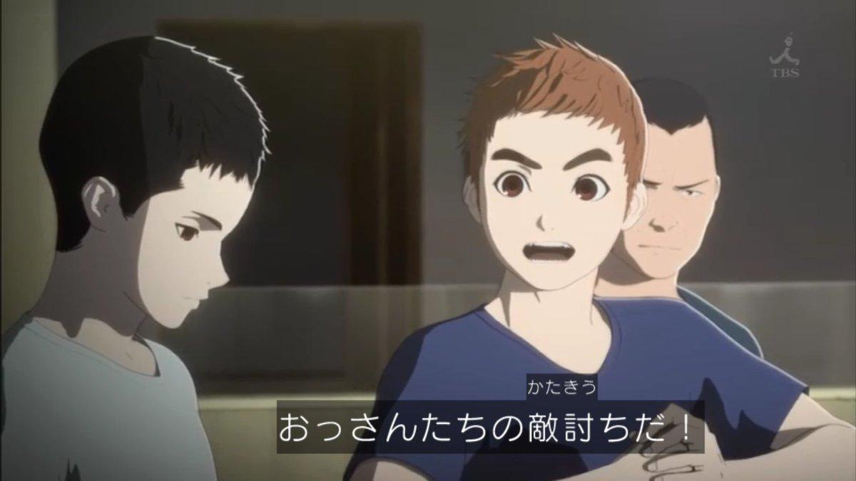 おっさんたちの敵討ちだ #anime_ajin #tbs