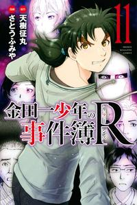 金田一少年の事件簿R11巻【電子書籍】[ 天樹征丸 ]