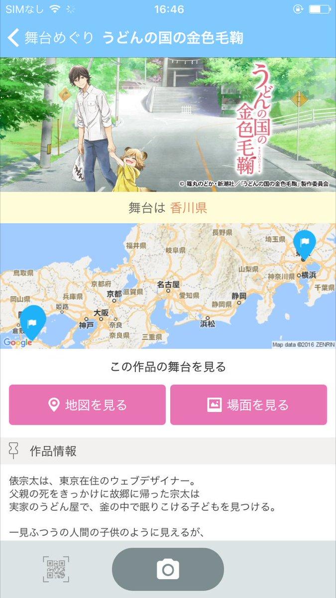 【舞台めぐり:うどんの国の金色毛鞠】舞台めぐりアプリでは、現在第1〜5話までのスポットを公開中!スポットでは、ARカメラ