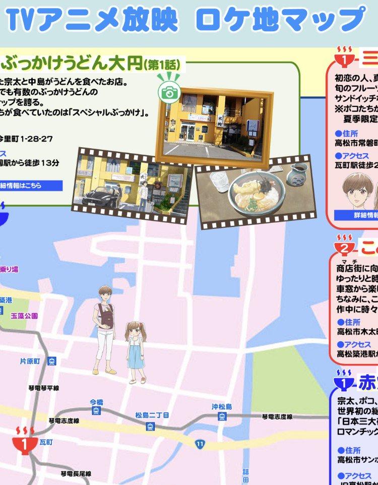 【ロケ地マップ:うどんの国の金色毛鞠】うどん県旅ネットで公開中のロケ地マップでは、第1〜3話のロケ地を、詳しい解説と一緒