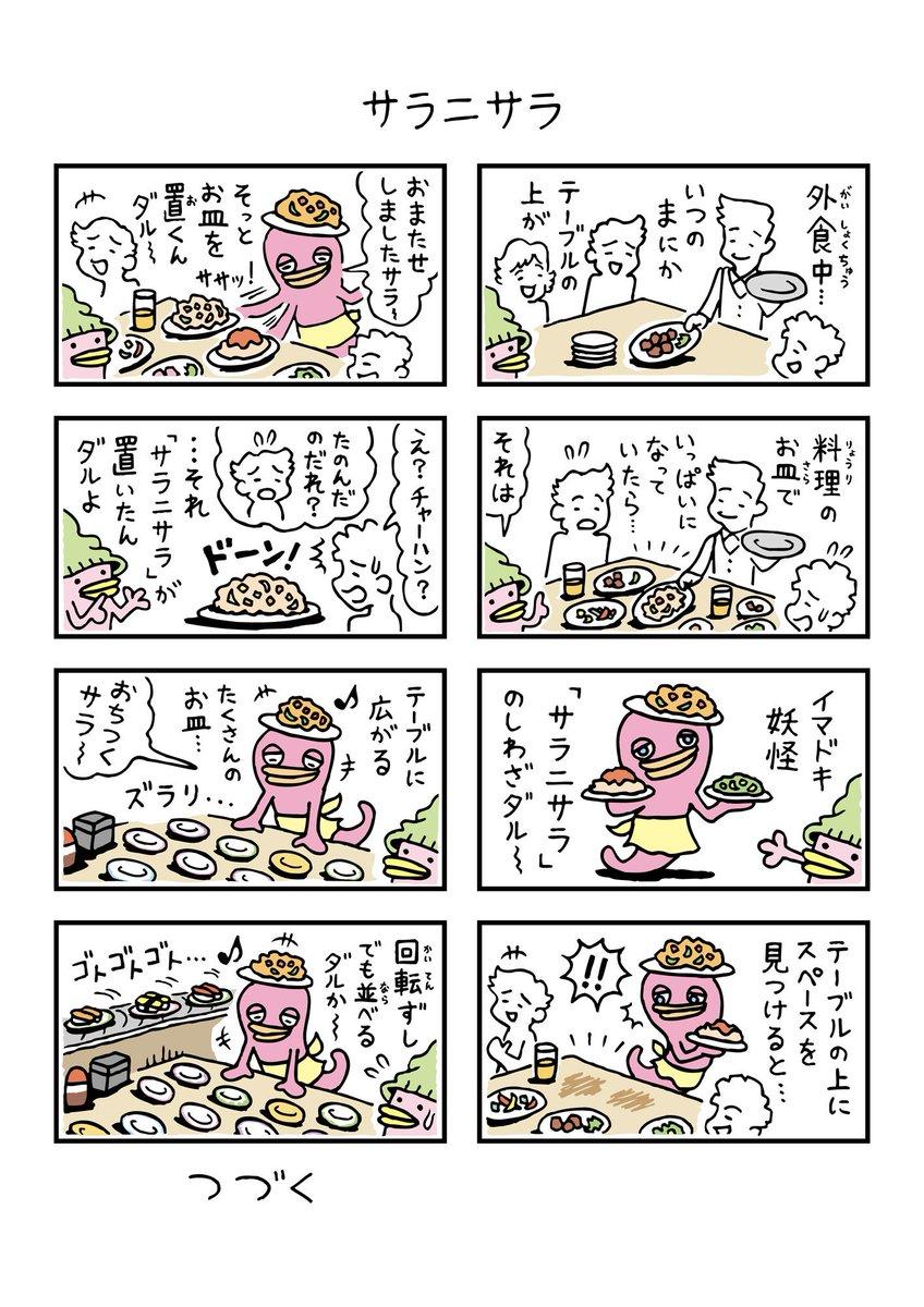 マンガ【くつだる。】サラニサラ外食中、いつのまにかテーブルの上が料理のお皿でいっぱいになっていたら、それは妖怪「サラニサ