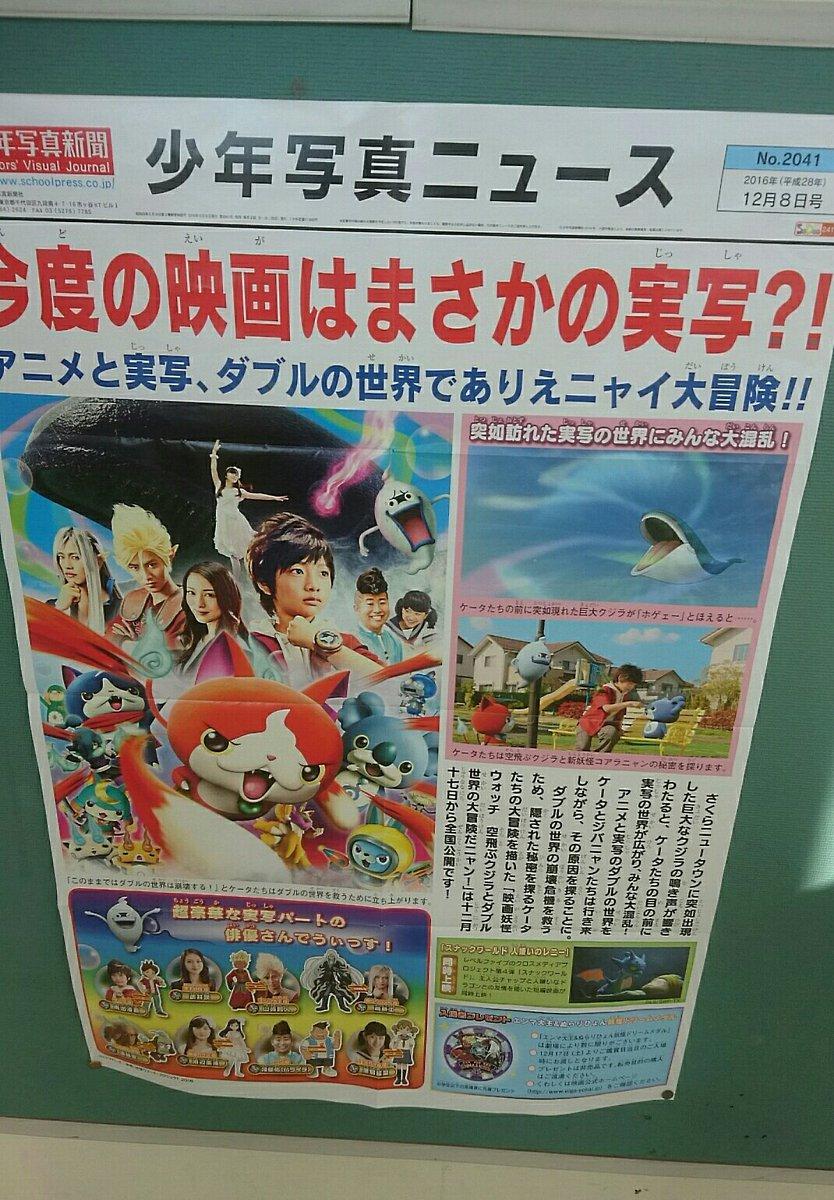 本日学校で文化祭的な事してます。学校の廊下に映画妖怪ウォッチの記事が❗