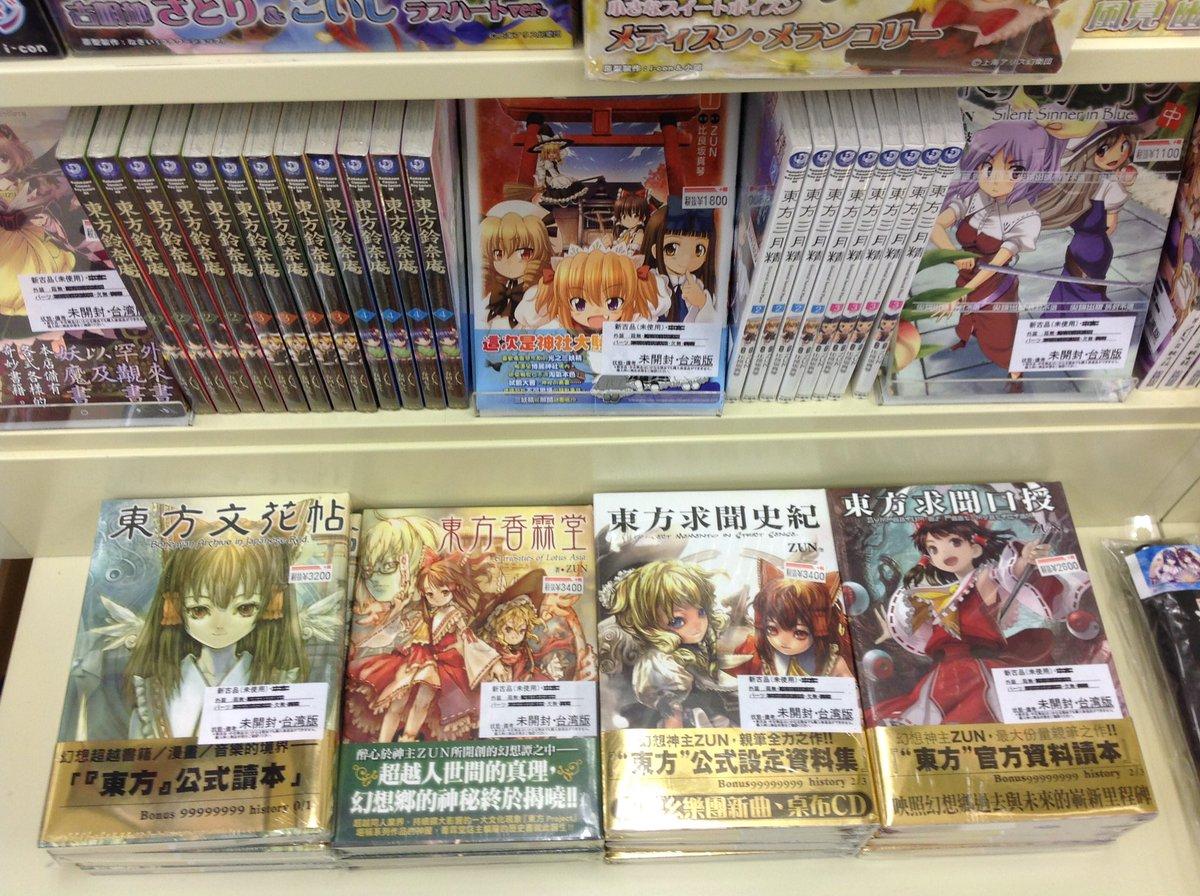 台湾版三月精、儚月抄、鈴奈庵のコミックス入荷につき台湾版東方書籍コーナーを拡張しました!コレクターの方、この機会にいかが